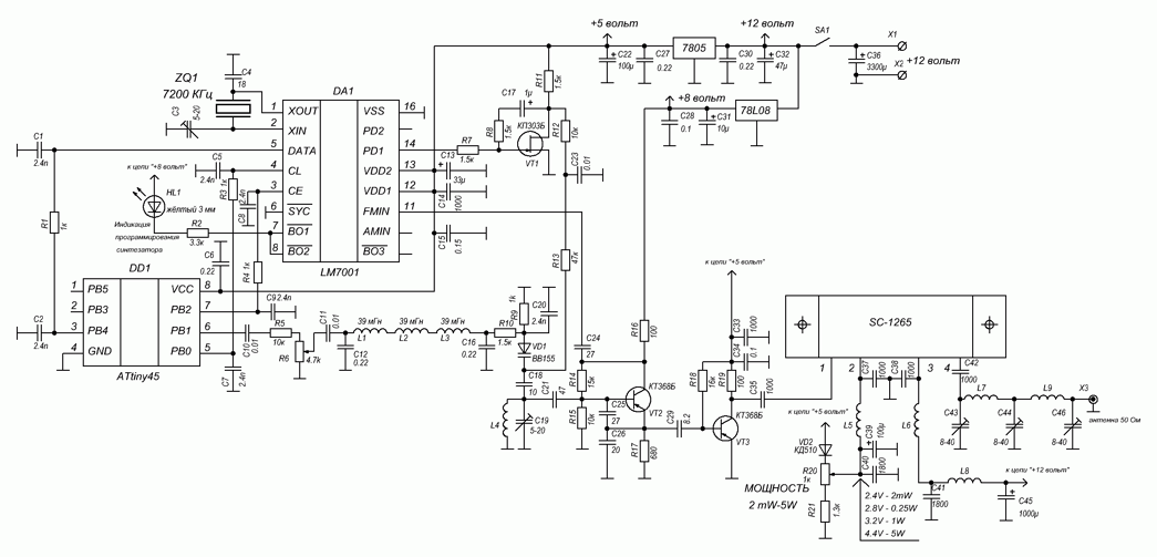Fm модулятор схема